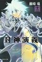封神演義 12 集英社文庫コミック版 / 藤崎竜 【文庫】