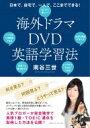 日本で、自宅で、一人で、ここまでできる!海外ドラマDVD英語学習法 / 南谷三世 【本】
