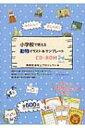 かわいい!おしゃれ!小学校で使える動物イラスト & テンプレートCD‐ROM / 教師生活向上プロジェクト 【本】