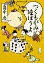 つくもがみ、遊ぼうよ 角川文庫 / 畠中恵 ハタケナカメグミ 【文庫】