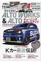 Auto Style Vol.4 Suzuki Alto Works & Alto Cartopmook 【ムック】
