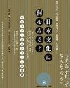 日本文化に何をみる? ポピュラーカルチャーとの対話 成城学園創立100周年 成城大学文芸学部創設60周年記念 / 東谷護 【本】