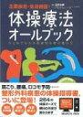 【送料無料】 体操療法オールブック / 高平尚伸 【本】