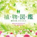 植物図鑑 / 「植物図鑑 運命の恋、ひろいました」オリジナル・サウンドトラック 【CD】