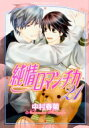 純情ロマンチカ 21 あすかコミックスCL-DX / 中村春菊 ナカムラシュンギク 【コミック】