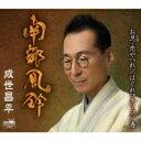成世昌平 / 南部風鈴 【CD Maxi】