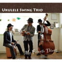 Ukulele Swing Trio / My Favorite Things 【CD】