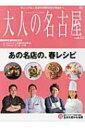 大人の名古屋 Vol.34 Mh-mook 【ムック】