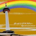 Rotten Grafitti ロットングラフティー / SYNCHRONICITIZM 【CD】