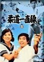 【送料無料】 柔道一直線 VOL.5 【DVD】