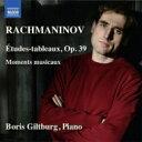 Rachmaninov ラフマニノフ / 『音の絵』作品39、楽興の時 ボリス・ギルトブルク 輸入盤 【CD】