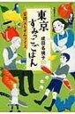 東京すみっこごはん 雷親父とオムライス 光文社文庫 / 成田名璃子 【文庫】