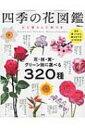 四季の花図鑑 心と暮らしに彩りを TJMOOK 【ムック】