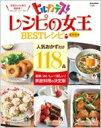レシピの女王 BEST...