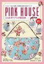 PINK HOUSE ショルダーバッグBOOK 【ムック】