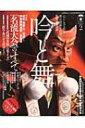 吟と舞 Vol.2 Kaziムック / 日本吟剣詩舞振興会 【ムック】