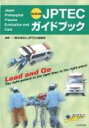 【送料無料】 JPTECガイドブック 改訂第2版 / JPTEC協議会 【単行本】