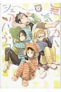 無気力シェアハウス F-book Selection / 黒兎 【本】