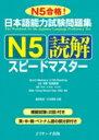 日本語能力試験問題集 N5読解スピードマスター / 桑原里奈 【本】