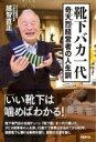 靴下バカ一代 奇天烈経営者の人生訓 / 越智直正 【本】