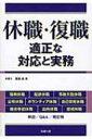 【送料無料】 休職・復職 適正な対応と実務 労政時報選書 / 渡邊岳 【本】