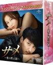 サメ ?愛の黙示録? <コンプリート・シンプルDVD-BOX> 【DVD】