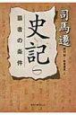 史記 1 覇者の条件 徳間文庫カレッジ / 司馬遷 【文庫】