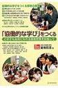 Rakuten - 「協働的な学び」をつくる どの子も主役になれる算数授業を目指して 算数授業研究特別号 / 夏坂哲志 【本】
