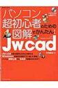 【送料無料】 パソコン超初心者のための図解でかんたん! Jw Cad / 中央編集舎 【ムック】