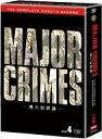 【送料無料】 MAJOR CRIMES 〜重大犯罪課〜 <フォース・シーズン> コンプリート・ボックス 【DVD】