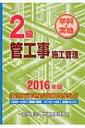 【送料無料】 2級管工事施工管理技術検定試験問題解説集録版 2016年版 / 地域開発研究所 【単行本】