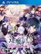 【送料無料】 Game Soft (PlayStation Vita) / 逢魔が刻 〜かくりよの縁〜 通常版 【GAME】
