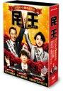 【送料無料】 民王スペシャル詰め合わせ DVD BOX 【DVD】