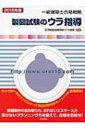 【送料無料】 一級建築士合格戦略 製図試験のウラ指導 2016年版 / 荘司和樹 【本】