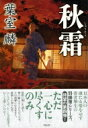 秋霜 / 葉室麟 【本】