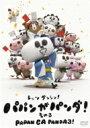 パパンがパンダ! その3 【DVD】