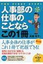人事部の仕事のことならこの1冊 はじめの一歩 / 高橋幸子 【本】