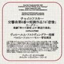 Composer: Ta Line - Tchaikovsky チャイコフスキー / 交響曲第6番『悲愴』(1938)、他 フルトヴェングラー&ベルリン・フィル 輸入盤 【CD】