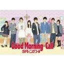 【送料無料】 グッドモーニング・コール Blu-ray BOX1 【BLU-RAY DISC】