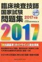 【送料無料】 臨床検査技師国家試験問題集 2017年版 CD‐ROM付 / 日本臨床検査学教育協議会 【本】