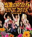 【送料無料】 筋肉少女帯人間椅子 / 地獄のアロハLIVE 2015 at 渋谷公会堂 (Blu-ray) 【BLU-RAY DISC】