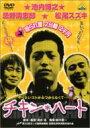 【送料無料】 チキン・ハート 【DVD】