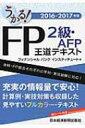 うかる! FP2級・AFP 王道テキスト 2016-2017年版 / フィナンシャルバンクインスティチュート 【本】