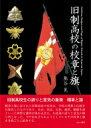 【送料無料】 旧制高校の校章と旗 / えにし書房 【本】