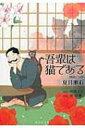 吾輩は猫である 朗読CD付 海王社文庫 / 夏目漱石 ナツメソウセキ 【文庫】