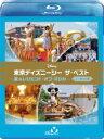東京ディズニーシー ザ・ベスト -夏 & レジェンド・オブ・ミシカ- <ノーカット版> 【BLU-RAY DISC】