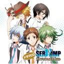 【送料無料】 ドラマ CD / TVアニメ「SERVAMP-サーヴァンプ-」ドラマCD 第3巻(仮) 【CD】