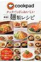 楽天HMV&BOOKS online 1号店クックパッドのおいしい厳選!麺類レシピ / クックパッド株式会社 【本】