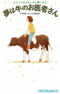 夢は牛のお医者さん よろこびもかなしみも夢になる。 小学館ジュニア文庫 / 赤羽じゅんこ 【新書】
