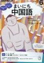NHKラジオ まいにち中国語 2016年 6月号 NHKテキスト / NHKラジオ まいにち中国語 【雑誌】